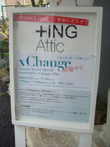 xchangeaw01-1