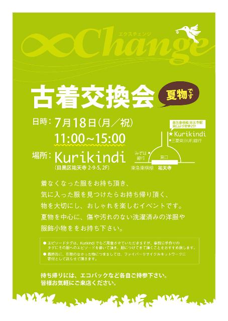 xchange0718-3