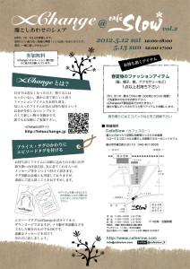 xChange@Cafeslow vol.2!