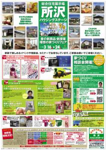 2013_03_e68980e6b2a2_web-1