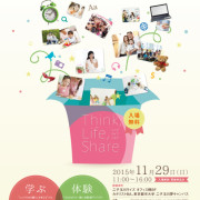 thinklifeshare_a4_omote