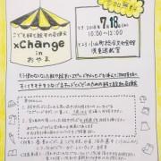 0718xchangeoyama
