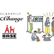 xchange_web用_w1200h900