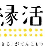enkatsu_logo2-2