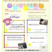 xchengeイベントチラシ(両面)