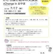 xChange201907