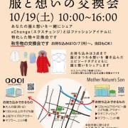 xchange_poster_A2-karui
