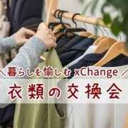link_xchange__clothing-2